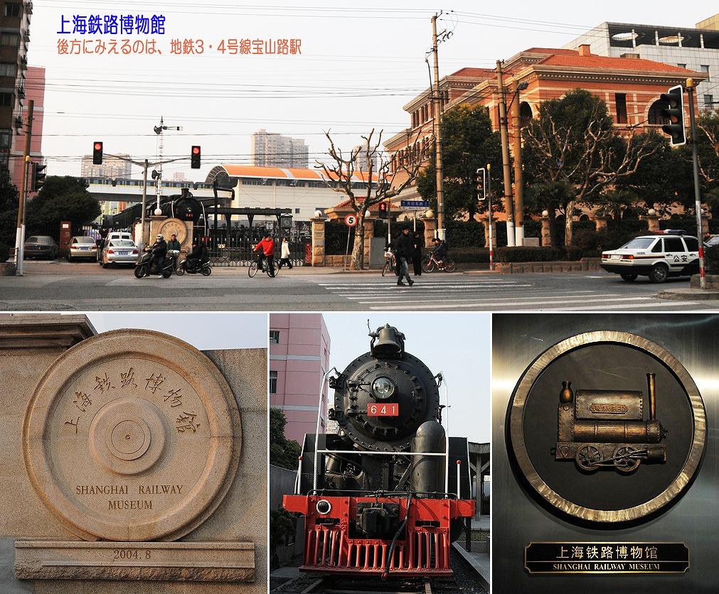 DRFC-OB デジタル青信号  【2002】CRHの旅Ⅲ Part5 上海鉄路博物館