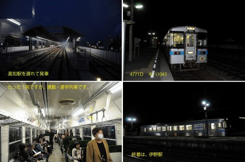 高知発伊野行き 4771D たった1両でも通勤通学列車