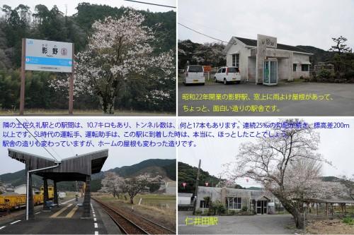 影野駅、仁井田駅