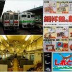 北の大地へ2010年初夏編 Part7 釧網線