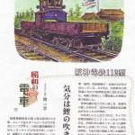 阪神112型