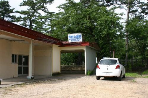 芦野公園駅駅舎