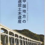 鉄道関連の土木遺産について