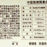 中国の蒸気機関車について(追補)