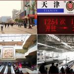 2012年春の中国鉄路の旅          Part4 天津天重公司の上遊型蒸気機関車