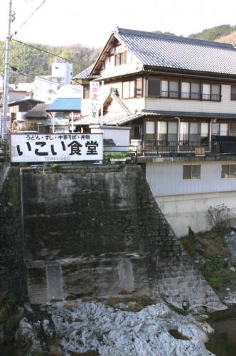 塩江温泉駅跡に建つ食堂と香東川の橋台跡