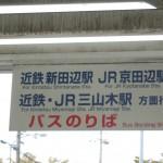 三山木駅は「みやまき」?「みやまぎ」?