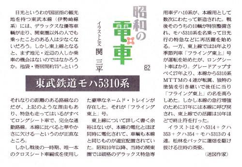 東武モハ5310(文)_NEW