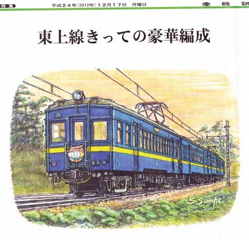 東武モハ5310_NEW