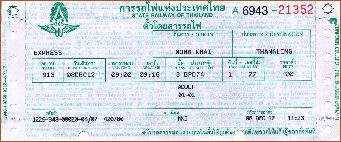 10_国境列車切符