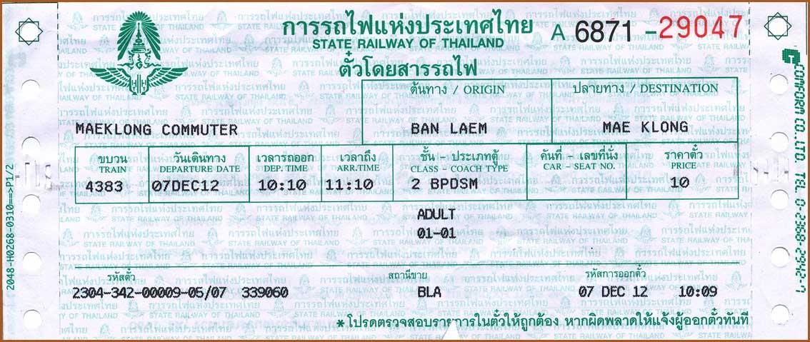 01-2_切符