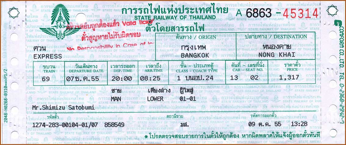 07_ノンカイ行き69列車切符