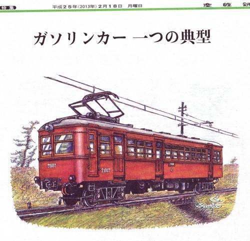 淡路交通モハニ2007_NEW