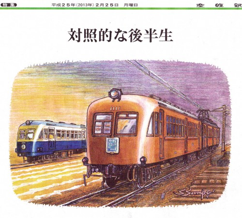 相模鉄道クハ1110_NEW