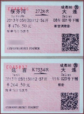 08_切符