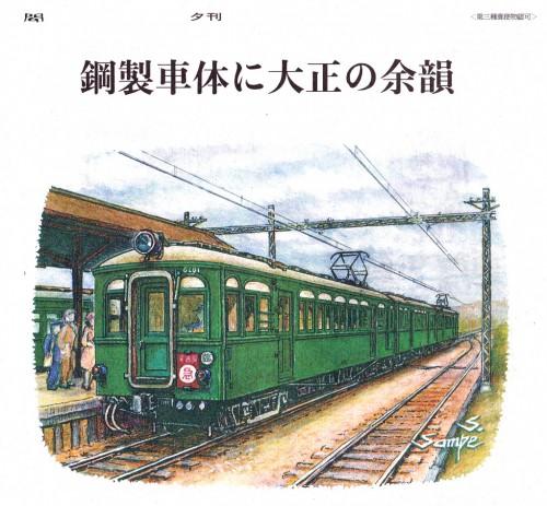 近鉄6201系_NEW