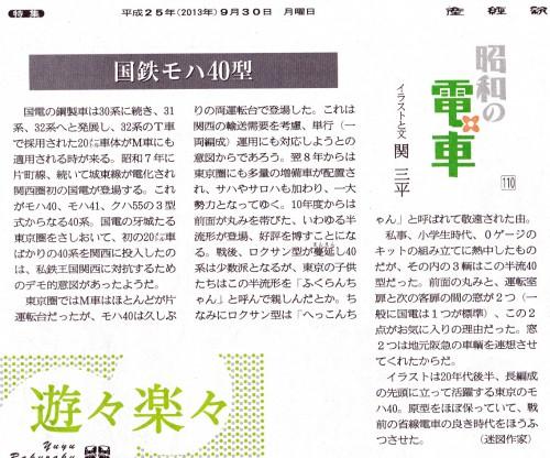 国鉄モハ40型(文)_NEW