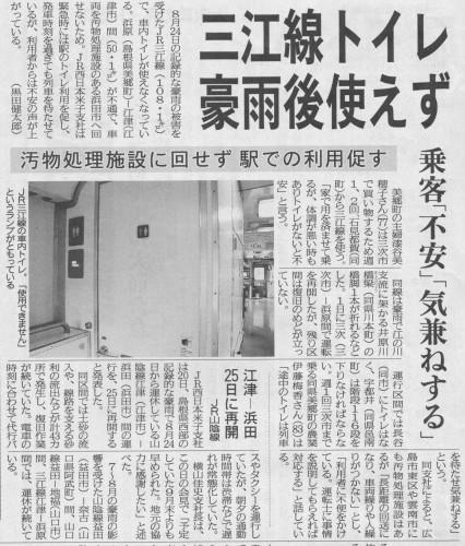 平成25年9月21日 中国新聞朝刊より