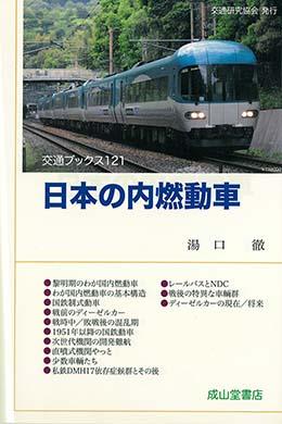日本の内燃動車