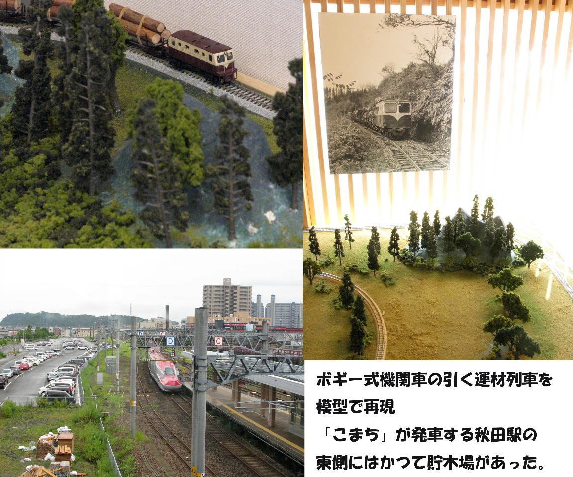 仁別森林鉄道その2