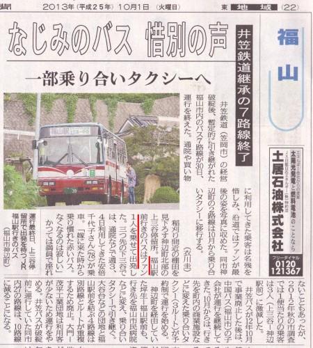 平成25年10月1日 中国新聞朝刊