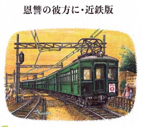 近鉄モ6301他_NEW