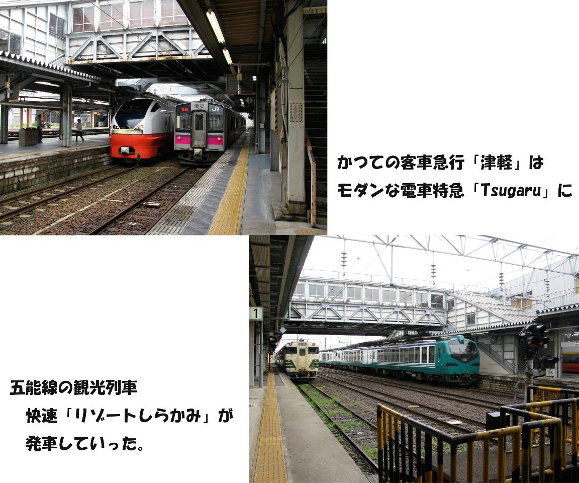 秋田駅にてその2