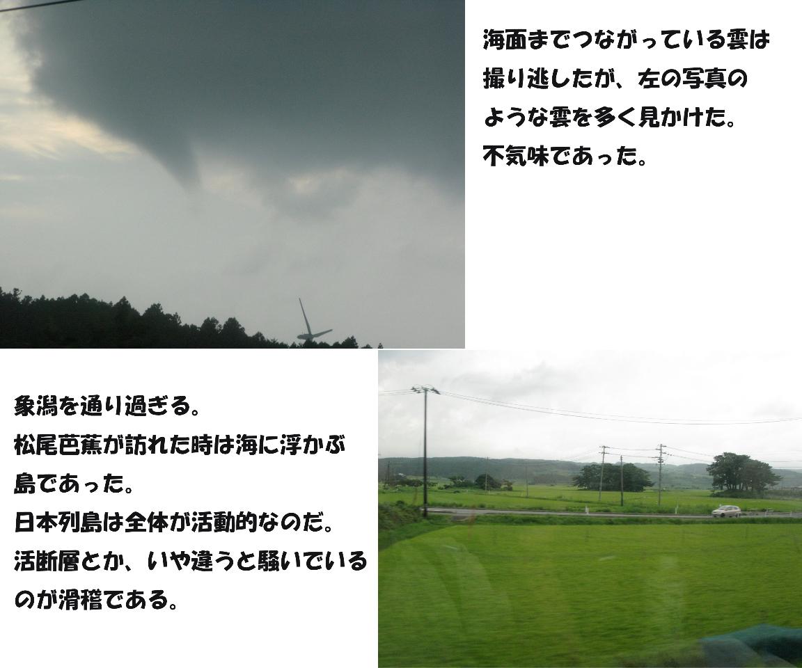 新潟への道