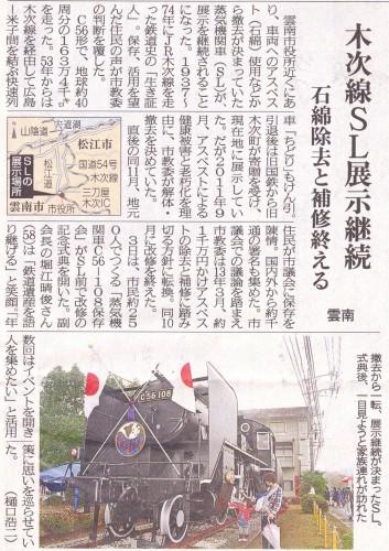 H25-11-4 中国新聞朝刊