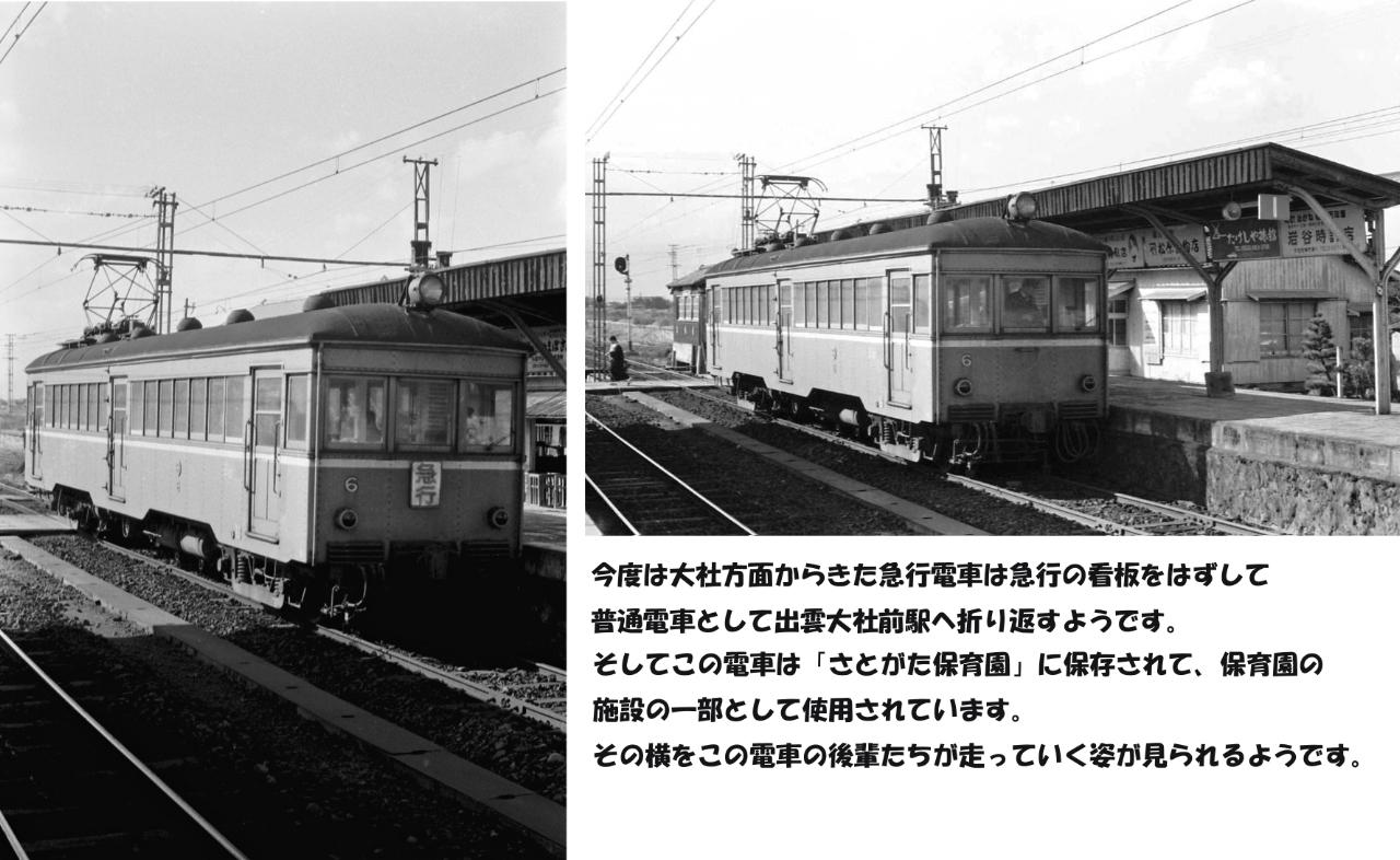一畑電鉄-04