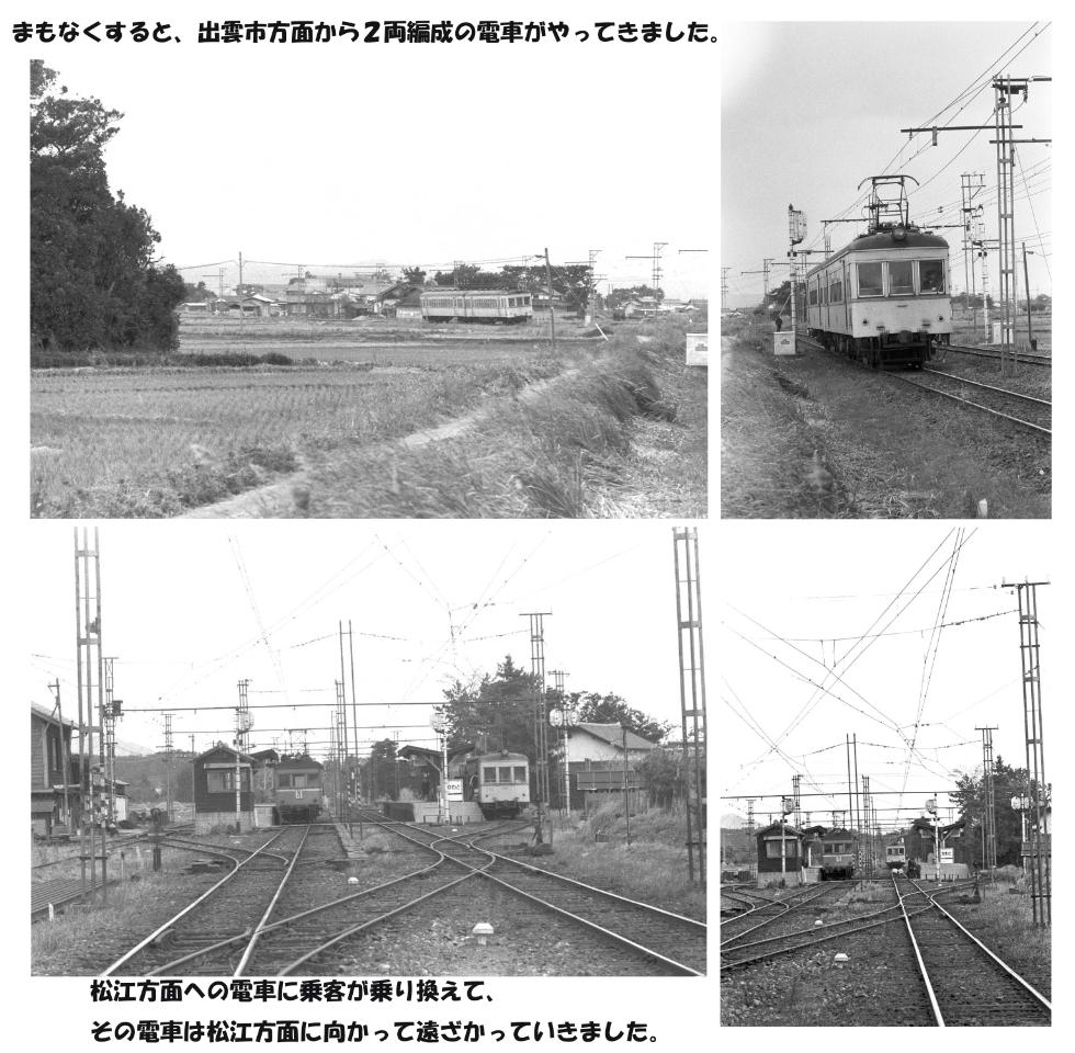 一畑電鉄-02