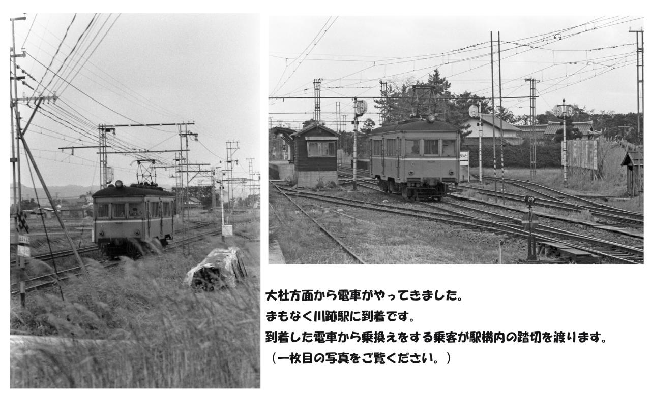一畑電鉄-01