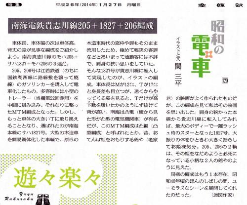 南海貴志川線モハ205(文)_NEW