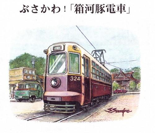 西鉄323_NEW