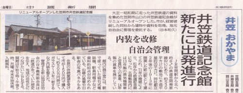 平成26年4月11日 中国新聞朝刊