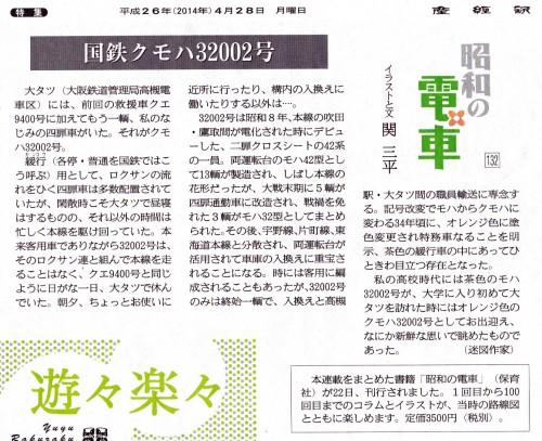 クモハ32002大タツ(文)_NEW