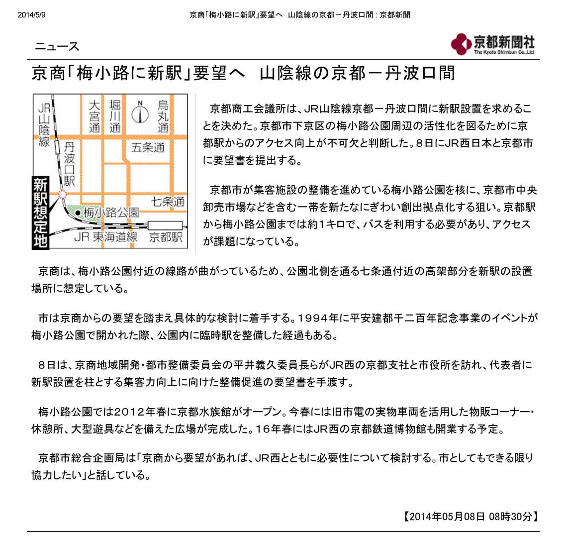 京商「梅小路に新駅」要望へ 山陰線の京都-丹波口間 _ 京都新聞