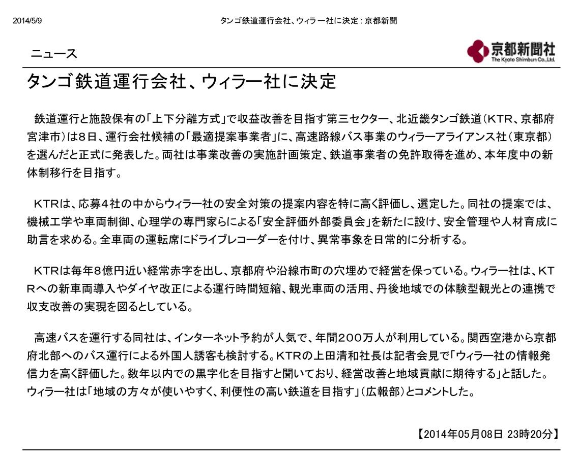 タンゴ鉄道運行会社、ウィラー社に決定 _ 京都新聞