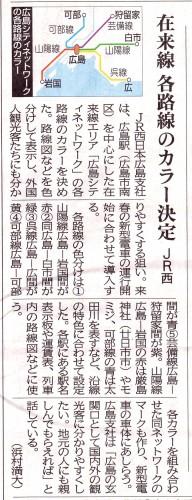 H26-6-27 中国新聞朝刊
