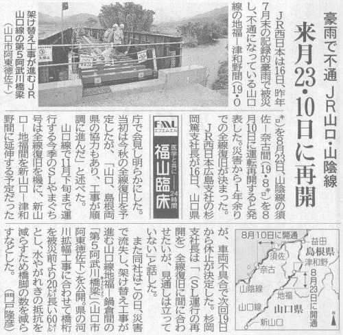 H26-7-17 中国新聞
