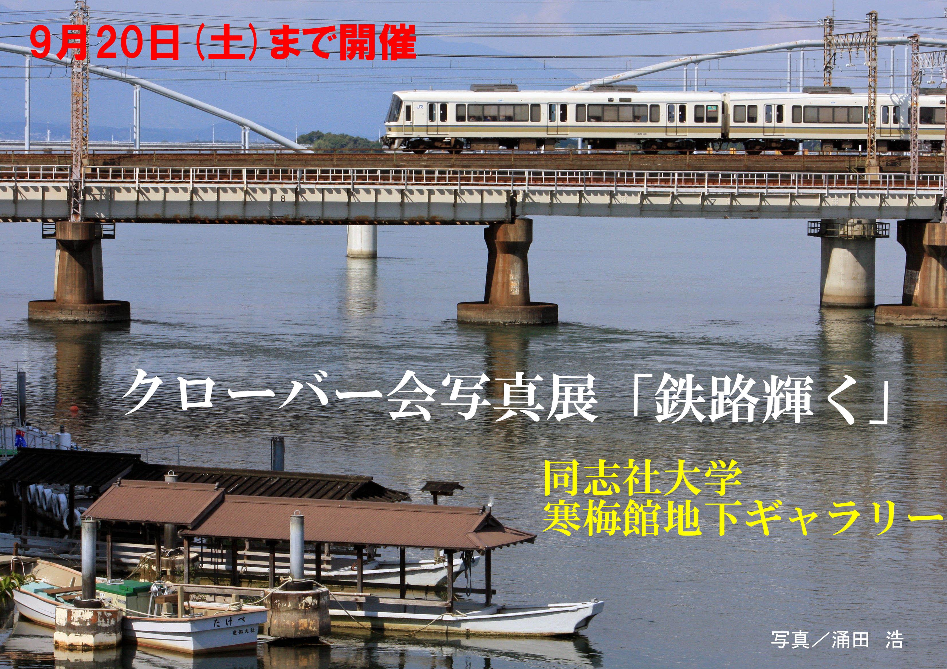 東海道本線瀬田川橋梁