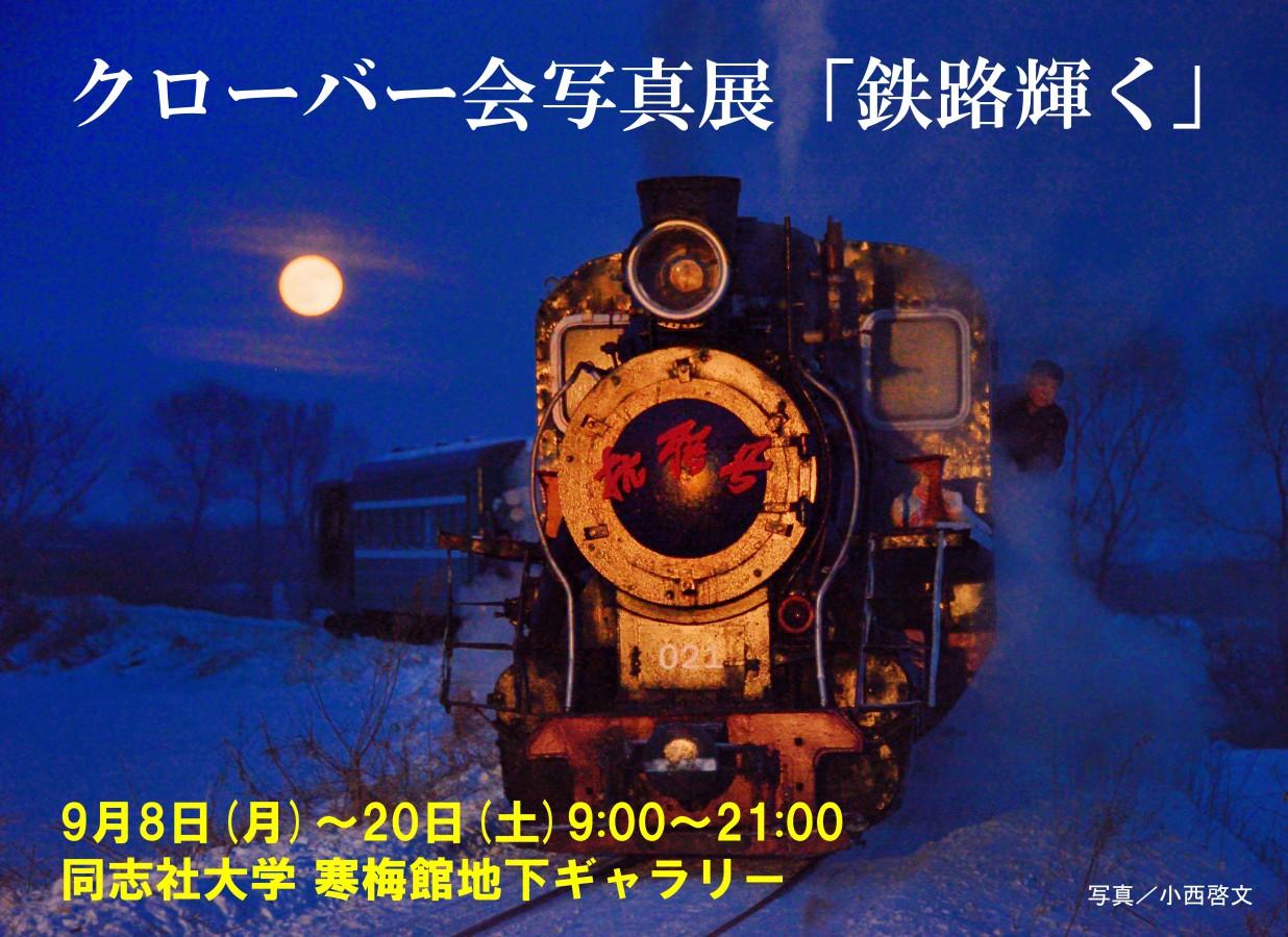 「満月と蒸気機関車」中国黒竜江省 興隆森林鉄道