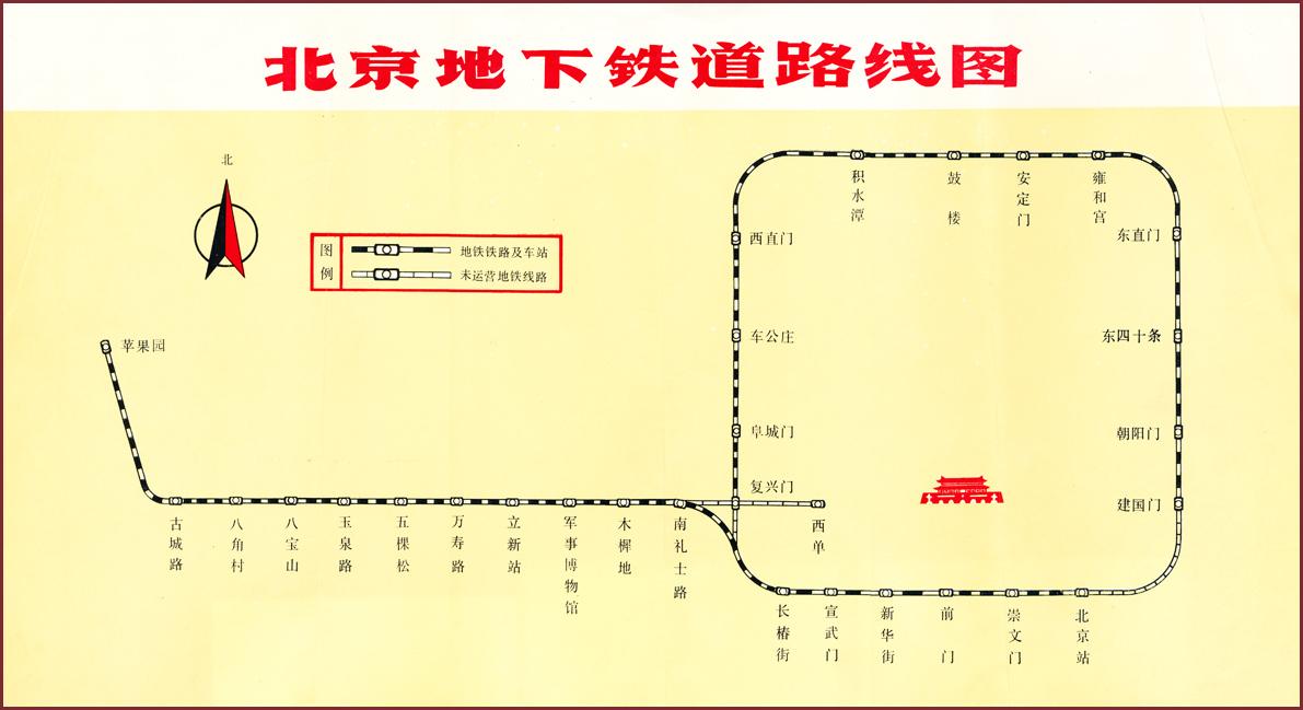 北京地下鉄路線図_1985
