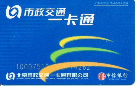 北京ICカード