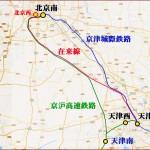 2014年 天空の鏡 チャカ塩湖に走るナローへの旅 Part14 北京⇒天津 帰国