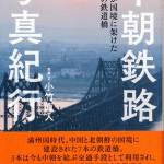 「中朝鉄路 写真紀行」のご紹介