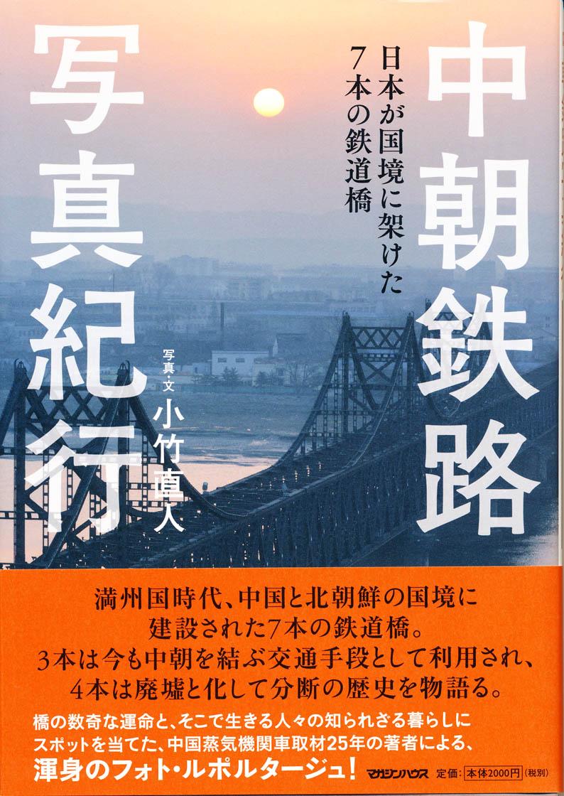 日朝鉄路_小竹直人