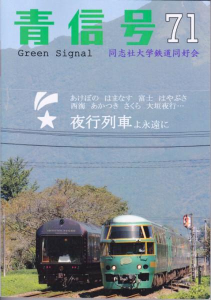 青信号71号表紙