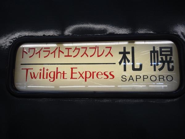 トワイライトエクスプレスに乗ってみました/2014.12.23/Posted by 893-2