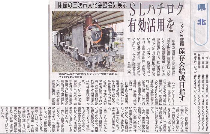 H27-1-17 中国新聞朝刊